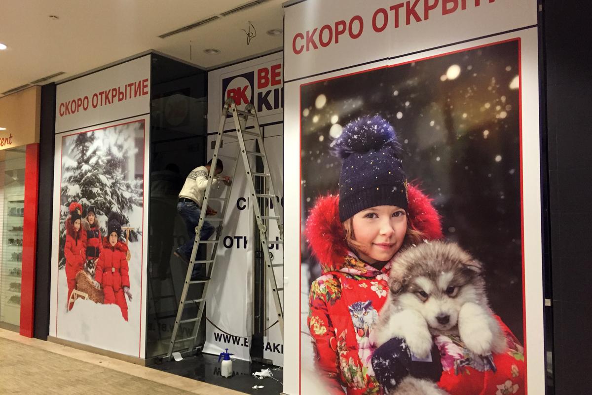 Рекламное и декоративное оформление витрин